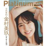 金村美玖(日向坂46)特典ポストカードあり『Platinum FLAS...