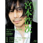 宮本浩次 表紙『音楽と人』10月5日発売!