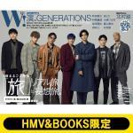 GENERATIONS 限定表紙&特典ポスター付き『W! VOL.31...