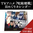 TVアニメ「呪術廻戦」より@Loppi・HMV限定日めくりカレンダーが登場!