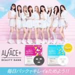 NiziU x ALFACE+「ALFACE+ BEAUTY BANK」新発売!毎日パックでキレイをためよう!