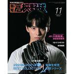 川西拓実(JO1)が『報知高校野球』の表紙に登場!
