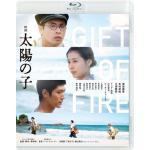 『映画 太陽の子』Blu-ray&DVD 2022年1月7日発売決定【...