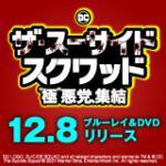 """映画『ザ・スーサイド・スクワッド """"極""""悪党、集結』Blu-ray&D..."""