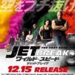 映画『ワイルド・スピード/ジェットブレイク ブルーレイ+DVD』202...
