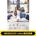 【表紙公開!】日向坂46 表紙『B.L.T.』10月22日発売!HMV...