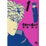 [9/8放送 金曜ロードショー]『劇場版 今日から俺は!!』原作コミッ...