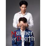 タイBLドラマ『Manner of Death/マナー・オブ・デス』B...