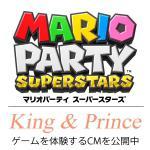マリオパーティ最新作 King & Princeが体験!『マリオパーテ...