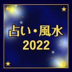 【特集】占い・風水 2022