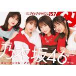 乃木坂46 表紙&70ページ特集『クイック・ジャパンvol.157』