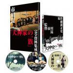「犬神家の一族 4Kデジタル修復 Ultra HD Blu-ray 【...