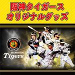 「阪神タイガース」@Loppi・HMV&BOOKS online限定グッズが発売決定!