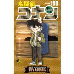 『名探偵コナン』100巻他、シリーズ7作品が一挙発売!