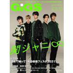 関ジャニ∞が表紙巻頭に初登場!『GiGS 12月号』