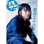 『リスアニ! Vol.46.1』予約開始!1冊まるごと藍井エイル特集!...