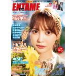 【表紙公開!】加藤史帆(日向坂46)が『ENTAME』表紙に登場!特典...