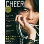 松村北斗(SixTONES)『CHEER Vol.15』表紙・巻頭に登...