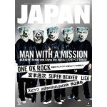 マンウィズ ニューアルバム最速取材!『JAPAN』