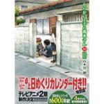 『からかい上手の高木さん』10巻特別版には卓上カレンダー付!