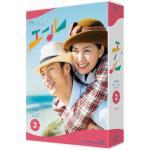 NHK連続テレビ小説『エール』Blu-ray&DVD「BOX2」「BO...