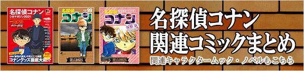 名探偵コナン関連コミック・ノベル・ムックまとめ