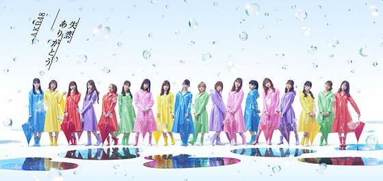 AKB48(エイケイビーフォーティエイト)