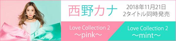 西野カナ ベストアルバム 『Love Collection 2』特典はクリアファイル!pink と mint 2018年11月21日 2タイトル同時発売!