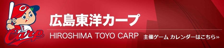 広島カープ主催ゲームカレンダー