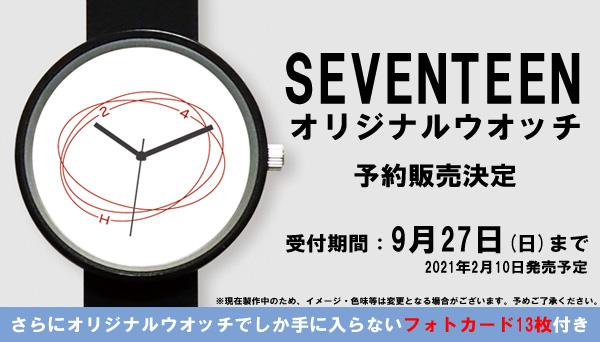 「SEVENTEENオリジナルウオッチ」予約販売決定!フォトカード13枚付き!!