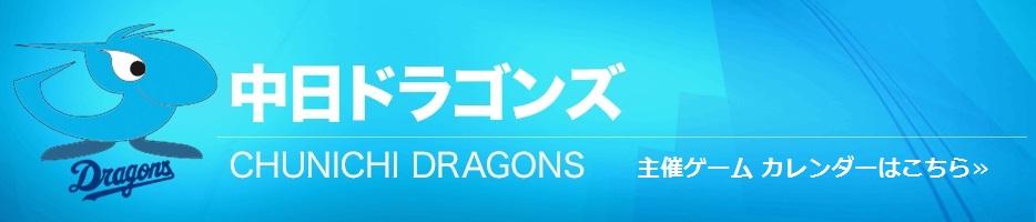 中日ドラゴンズ主催ゲームカレンダー