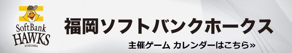 ソフトバンクホークス主催ゲームカレンダー