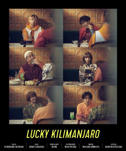 Lucky Kilimanjaro(ラッキーキリマンジャロ)