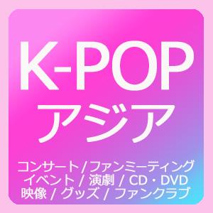 K-POP/韓流/アジア
