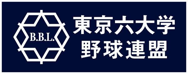 東京六大学野球