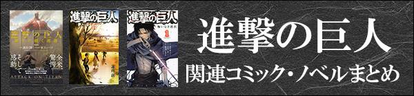 進撃の巨人 関連コミック・ノベルまとめ