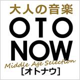 """大人の音楽 """"オトナウ """""""