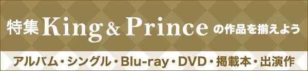 King & Prince 関連商品まとめ