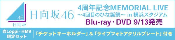 日向坂46 6thシングル
