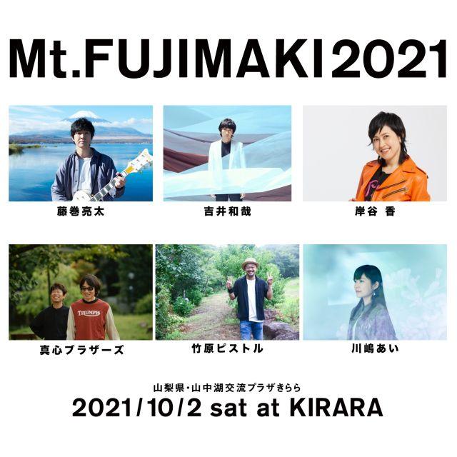Mt.FUJIMAKI(マウントフジマキ)