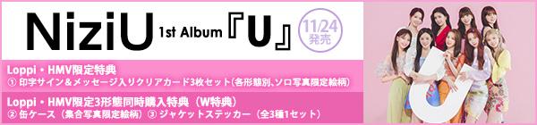 NiziU 1stアルバム『U』