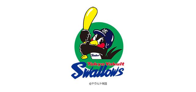 東京ヤクルトスワローズ 公式戦