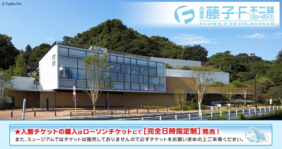 川崎市 藤子・F・不二雄ミュージアム【3月入場分】