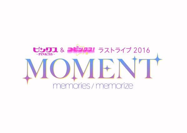ピンクス&コピンクス!ラストライブ2016