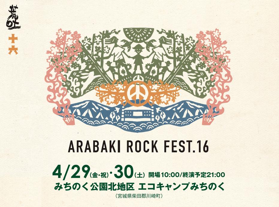 ◆ARABAKI ROCK FEST.16 未来サミット