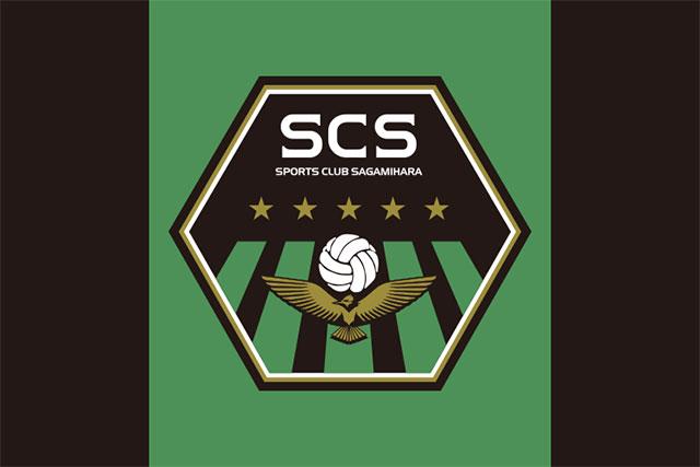 SC相模原(J2リーグ)