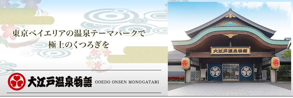 大江戸温泉物語 ホテルニュー塩原・湯仙峡 ※購入日より6ヶ月