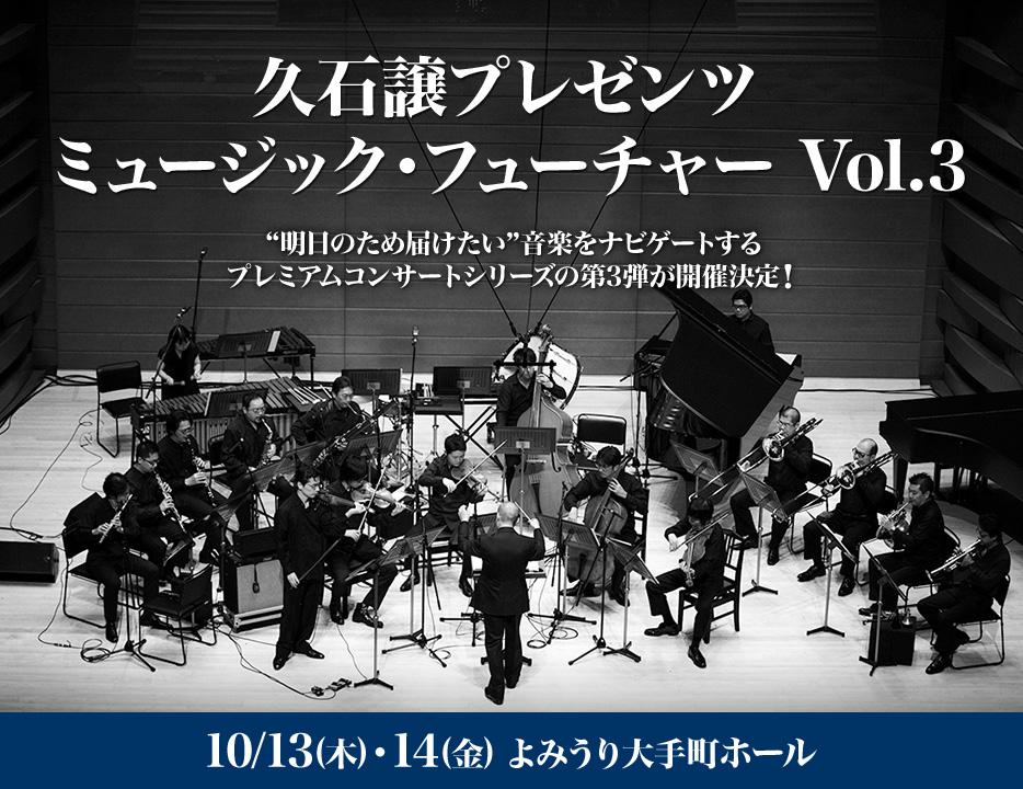 久石譲プレゼンツ ミュージック・フューチャー Vol.3