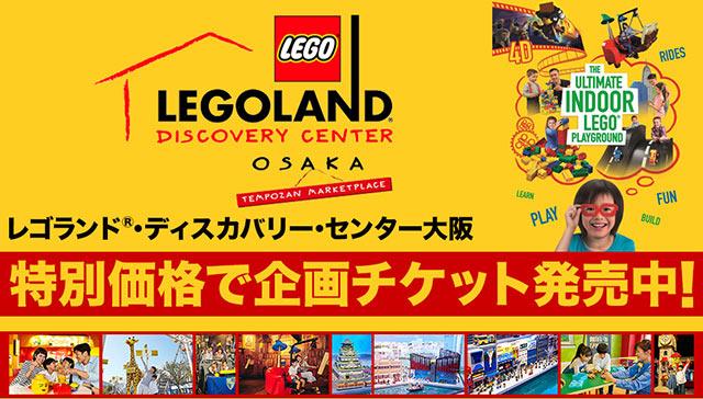 レゴランド・ディスカバリー・センター大阪
