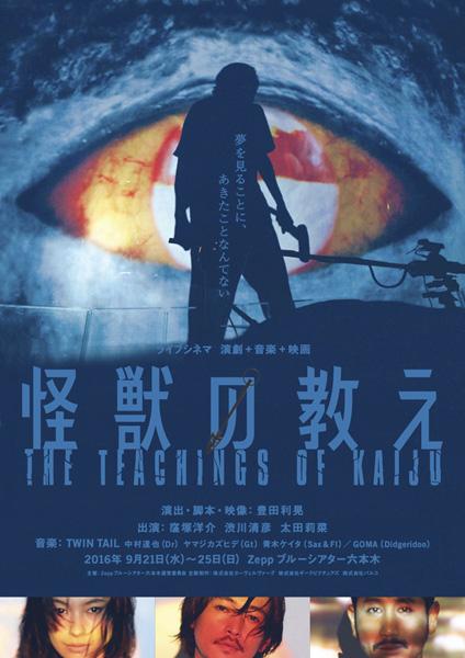 ライブシネマ 演劇+音楽+映画「怪獣の教え」